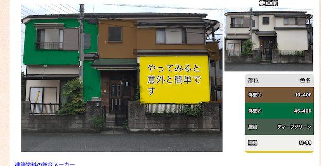 外壁塗装シュミレーション
