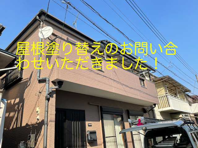 草加市清門町屋根塗り替えのお問い合わせいただきました!