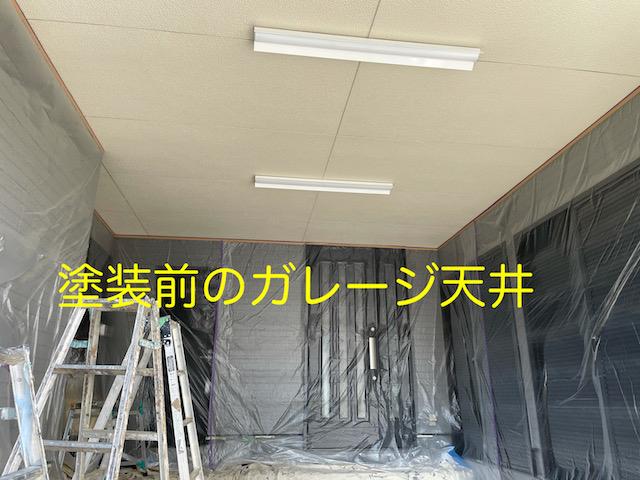ガレージ天井塗り替え前