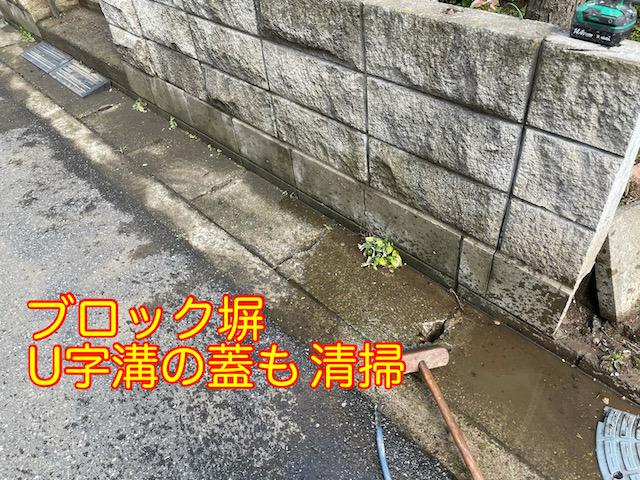 高圧洗浄 ブロック塀