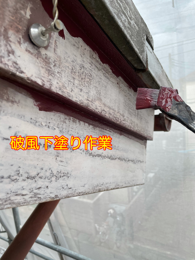 草加市金明町モルタル外壁塗装 破風 戸袋の下塗りをしました