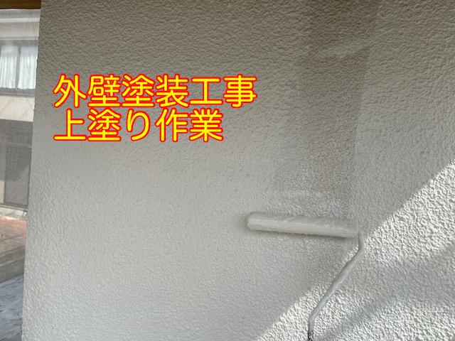 モルタル外壁 上塗り