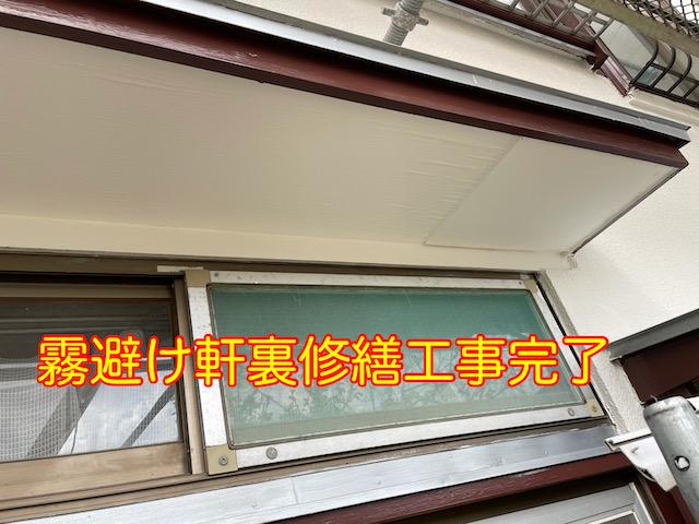 霧よけ屋根 修繕工事