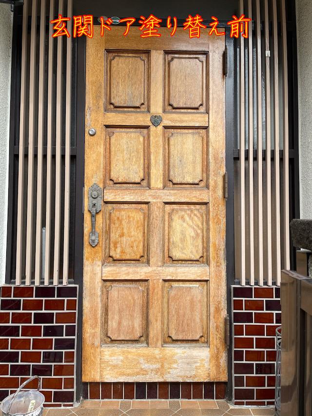玄関クリア塗装前