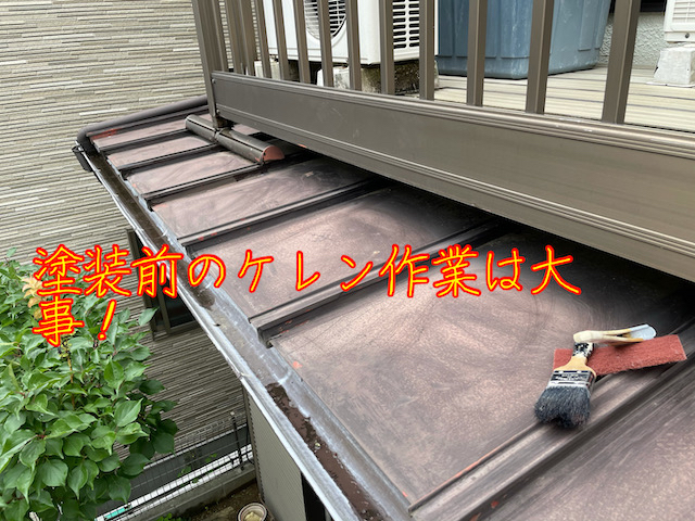 下屋根塗 ケレン
