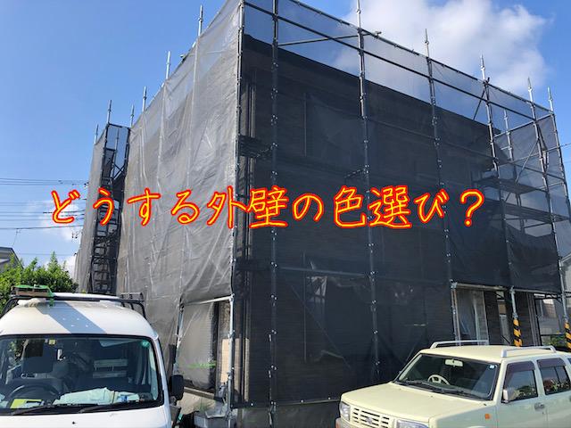 草加市発 外壁塗装プラン 誰が決めますか?