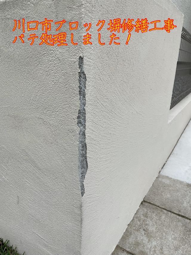 川口市ブロック塀 破損部分修繕工事 パテ処理作業をしました