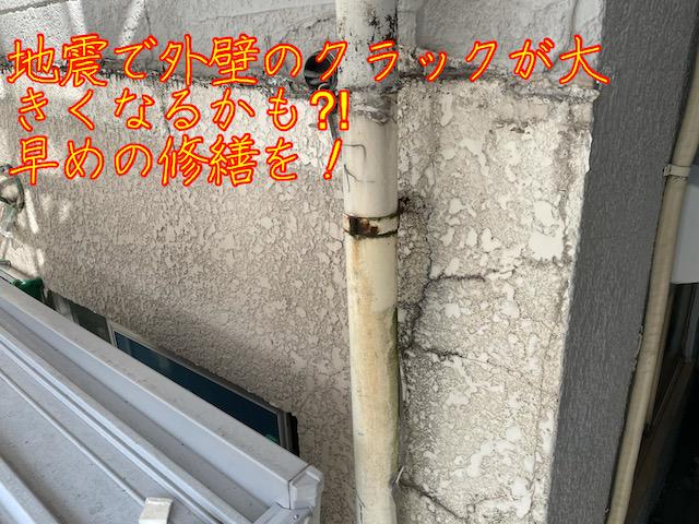 草加市で震度5弱 屋根 外壁の破損修繕と今後の地震対策