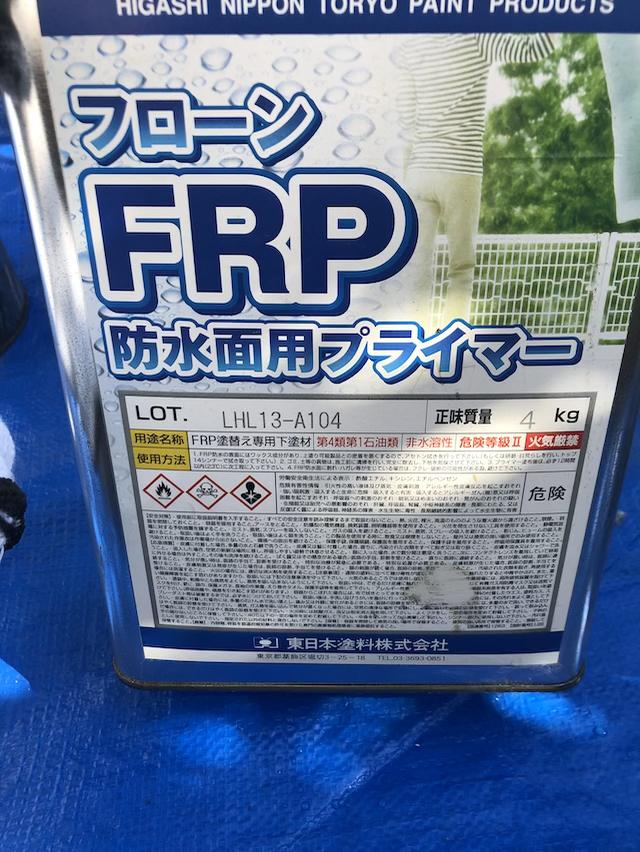 FRP専用プライマー
